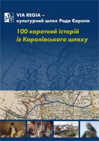 """Die ukrainischen Ausgabe Buch vorder Seite der """"100 x kleine(n) Geschichten"""