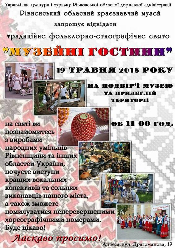 Flyer Museumsfest in Rivne