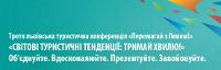 Третя львівська туристична конференція 'Перемагай з Левом'