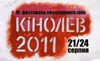 """Міжнародний фестиваль незалежного кіно """"Кінолев"""""""